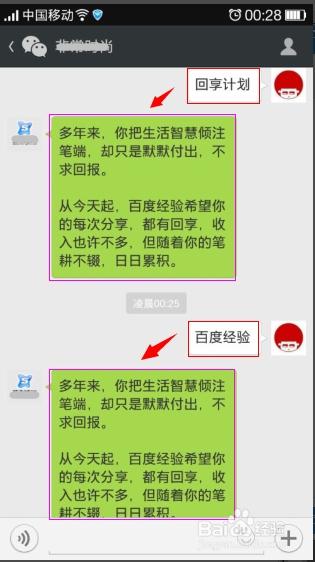 微信公众平台编辑模式设置关键字自动回复图片