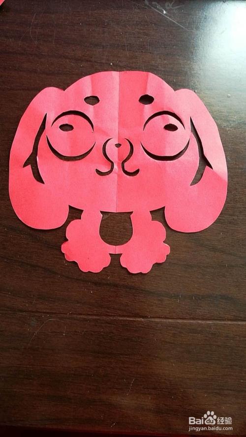 儿童趣味剪纸:十二生肖狗图片
