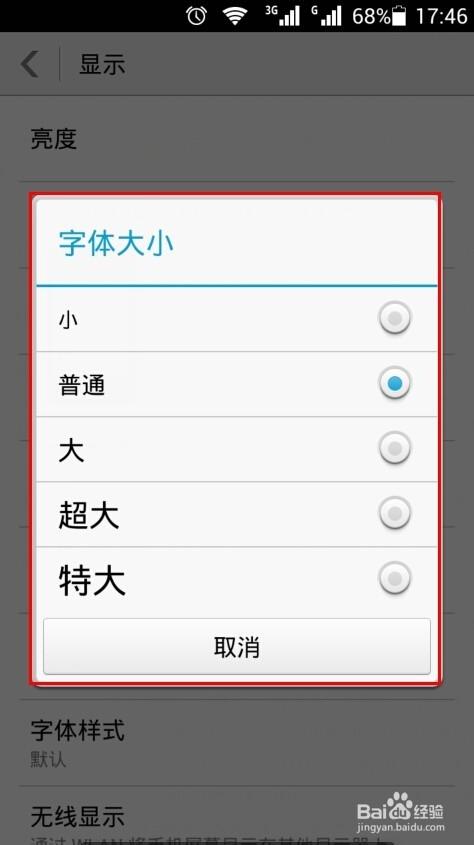 游戏/数码 手机 > 手机软件  1 打开手机,找到 设置图标.