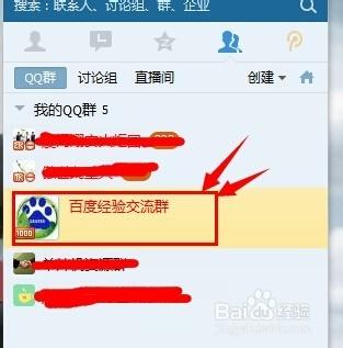 加入QQ群_4 在这里,你会看到自己加入的所有qq群,选择你要更改备注名称的qq群
