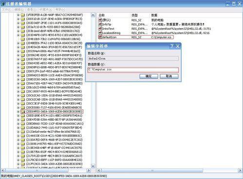 windows怎样通过注册表→修改桌面我的电脑图标