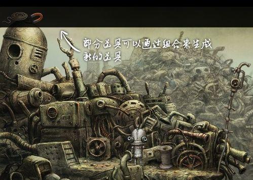 机械迷城第1关组装机器人