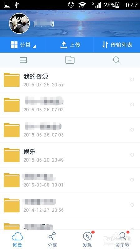 百度云移动客户端app如何退出登录