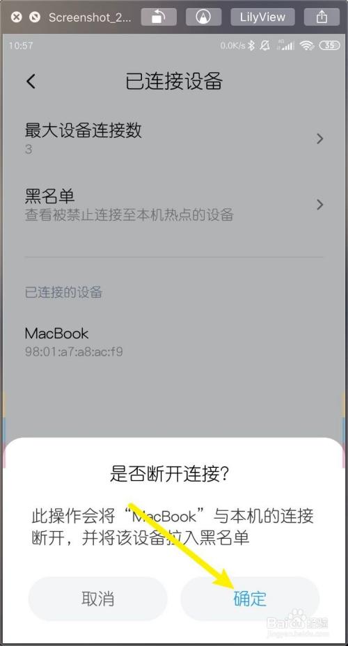 手机个人把手机小米已折叠热点加入黑名单moto连接面屏设备图片