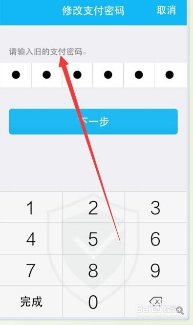 手机qq钱包怎样修改支付密码?