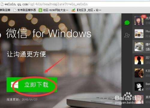 游戏/数码 > 互联网  1 第一先百度搜索下 微信电脑版官方下载 2 点击