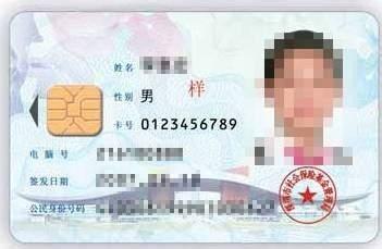 深圳金融社保卡怎么办理?微信办理金融社保卡    经验