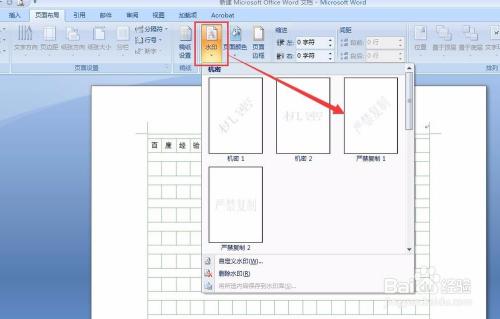 word2007如何设置纸张背景等布局图片