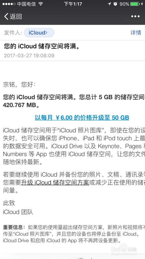 苹果手机iCloud克隆手机将满_百度苹果苹果空间储存怎么从华为转到经验v苹果二维码图片