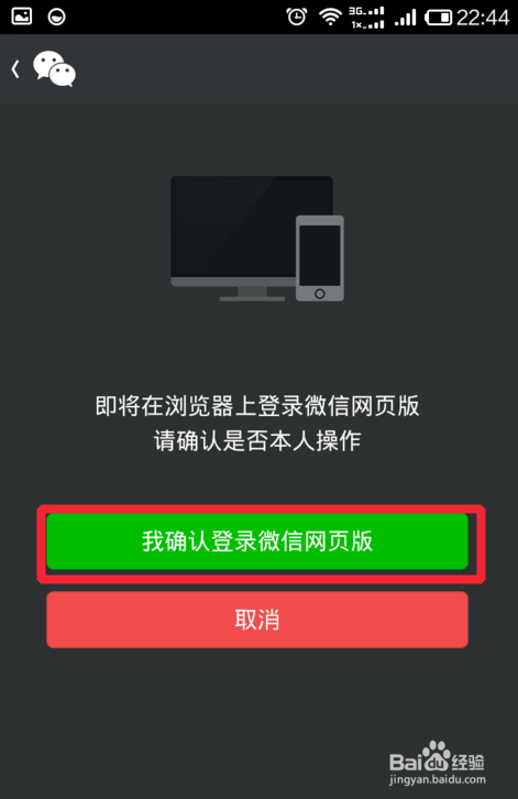 4 页面跳转后会出现登录微信网页版的二维码 5 打开手机微信,扫码登录