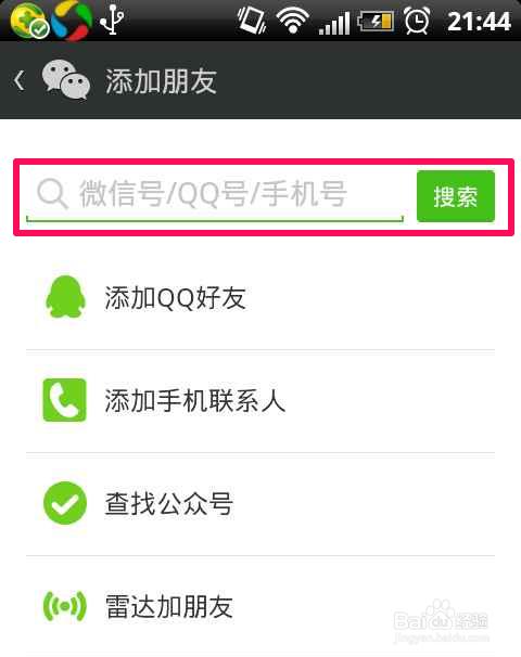 查找公众号可以添加公众微信帐号, 雷达加好友可以搜索添加附近的