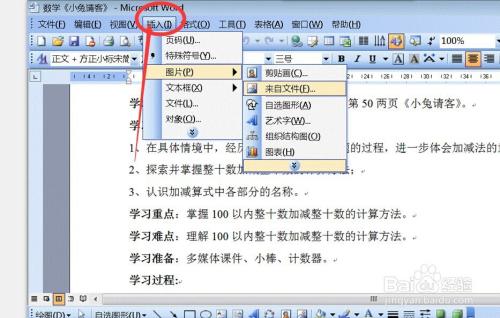 插入日本小少女无毛p_如何在word文档中插入图片并设置格式