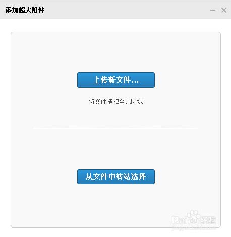 qq邮箱文件上传失败怎么办?