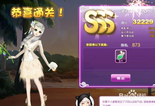 _57SSS_COM_qq炫舞设计师生涯渐入佳境sss图57-63关