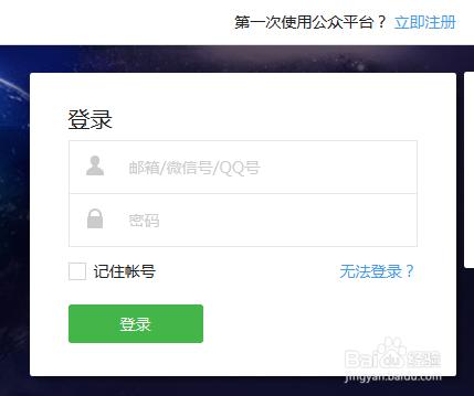 注册微信公众平台账号,很简单,按照注册流程填写就可以了!