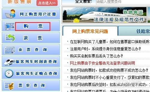 网上购买火车票&取票流程