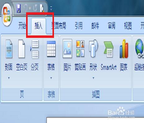 如何word2007文档制作流程图图片
