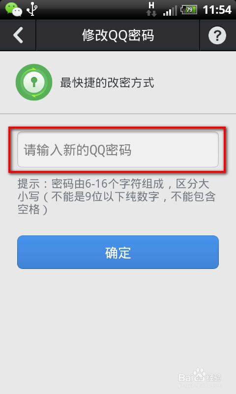 手机qq安全中心怎么修改密码