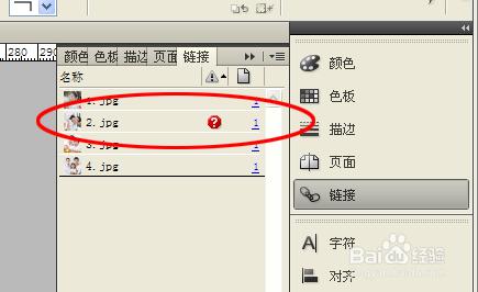 indesign圖片鏈接失效處理辦法