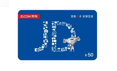 如何使用京东e卡网上购物