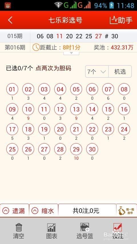 互联网彩票停售用【官方】福利体彩票手机客户端