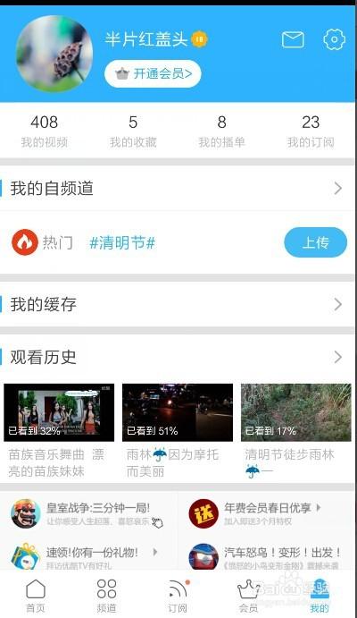 新版优酷app上传视频的方法与特色