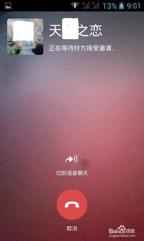 视频通�_用微信进行视频通话的操作步骤详解