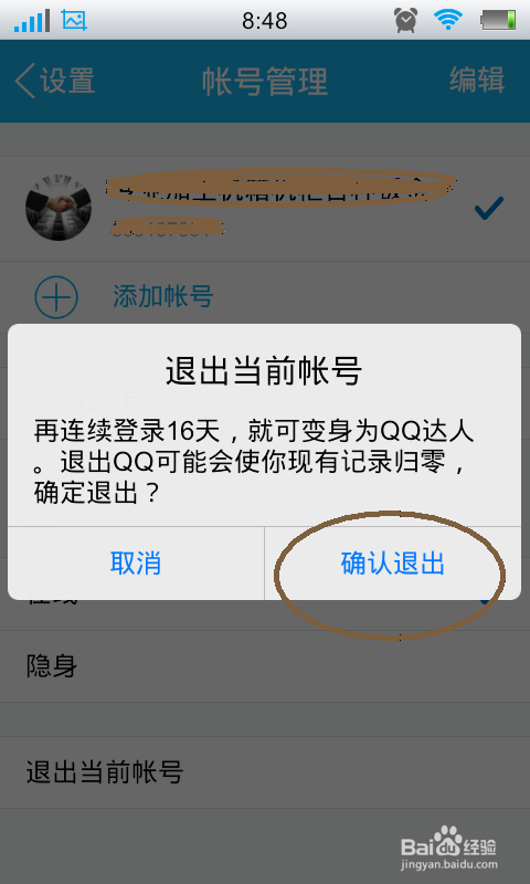 qq号_怎么退出手机qq账号