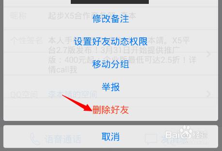 告删除_手机qq如何删除好友