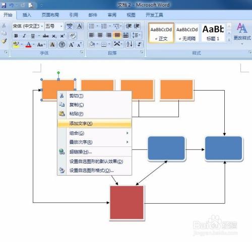 word2007如何绘制流程图图片