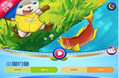 小猫钓鱼游戏教案�y�'_给宝宝讲故事-小猫钓鱼