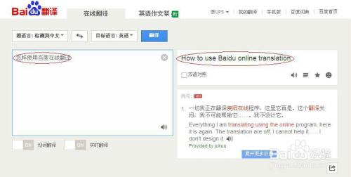 怎样使用百度在线翻译