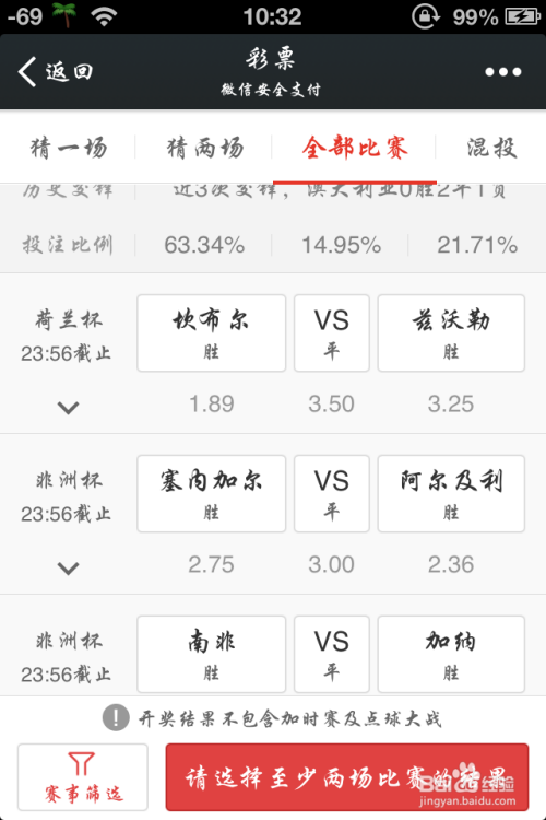 微信怎么投注亚洲杯彩票