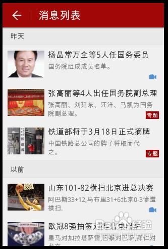 新闻资讯_时时更新免最新费资讯,保证用户在大第一时间了解新闻,以及国内最新