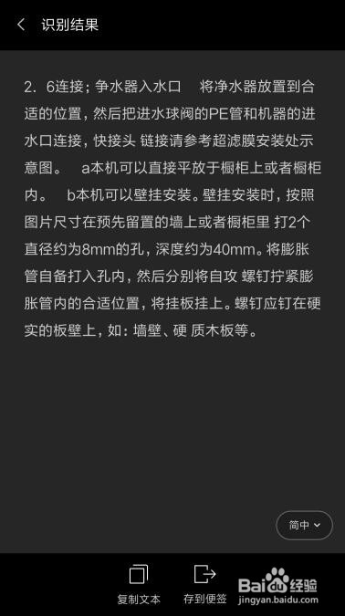 怎么用小米手机miui8扫一扫图片文字转换成文本
