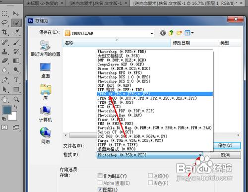 pdf转jpg软件_教授你pdf转换成jpg技巧