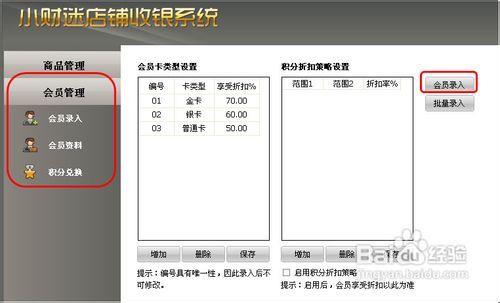 如何使用超市收银系统录入会员信息?图片
