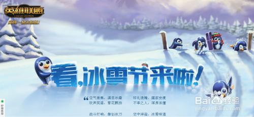 com 一年一度的冰雪节又来了,想来lol的玩家们都在期待魄罗主题头像吧图片