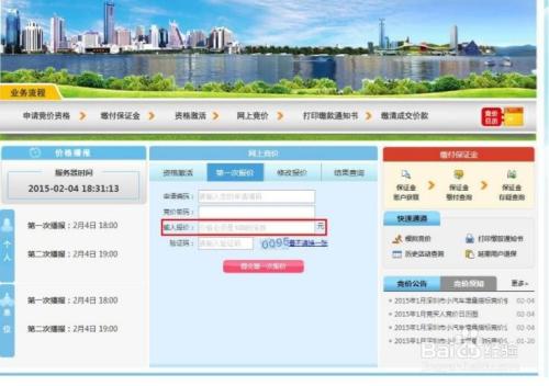 深圳深圳小汽车增量调控系统