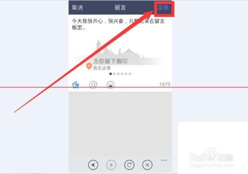 在手机QQ空间上怎么隐藏留言板