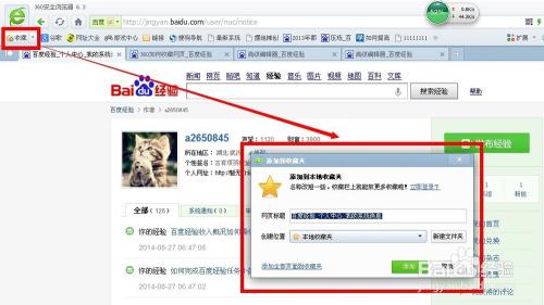 360浏览器如何收藏网页