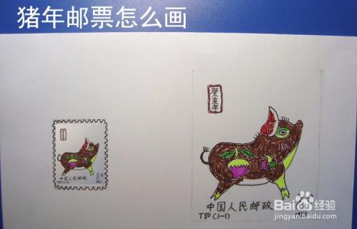 小编这里给大家分享一下,猪年邮票绘画的步骤,大家也来画画吧.图片