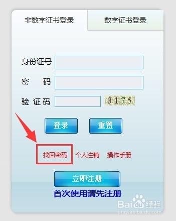 如何找回社保账户密码