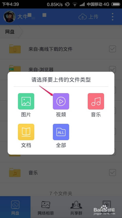 黄色小视频文件网盘_手机拍摄的照片视频怎么上传到360云盘