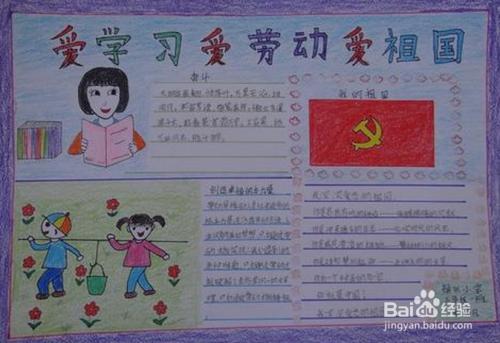 三爱(爱学习爱劳动爱祖国)手抄报怎么画?图片