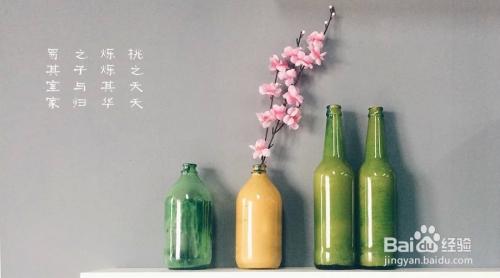 创意diy废弃玻璃瓶变身漂亮花瓶图片