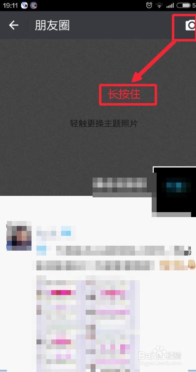 微信朋友圈怎么发纯文字说说?图片