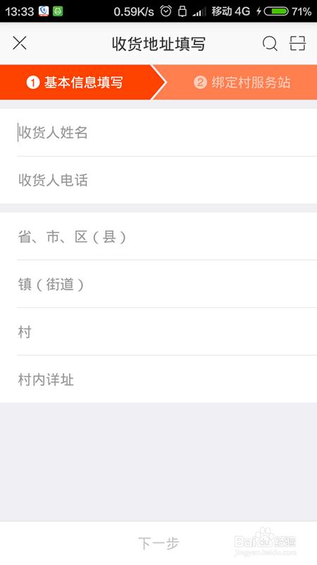 怎样在农村淘宝app里修改收货地址和查看待收货
