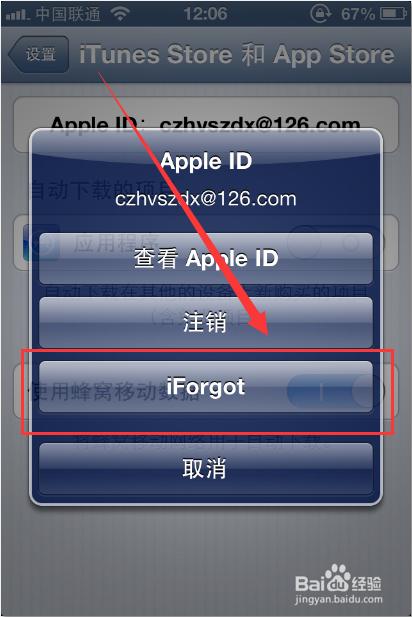 苹果图文appleid帐号手机忘记【手机】版保险师密码图片