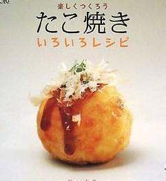 做日式东西小美食大阪章鱼蚂蚁里什么丸子驱寝室图片